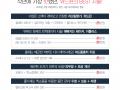 2020년! 신년맞이 위드윈피부과 BEST 이벤트 모음!